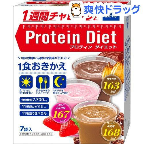 DHC プロティンダイエット(50g*7袋入)【DHC サプリメント】【送料無料】