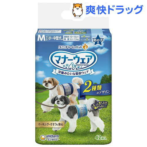 マナーウェア 男の子用 Mサイズ 小〜中型犬用(42枚入)【1804_ucd】【マナーウェア】