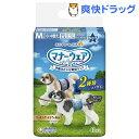 マナーウェア 男の子用 Mサイズ 小〜中型犬用(42枚入)【マナーウェア】