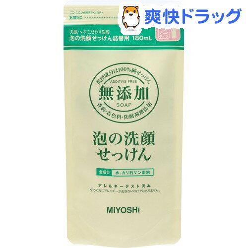 ミヨシ石鹸 無添加 泡の洗顔せっけん 詰替用(180mL)【ミヨシ無添加シリーズ】