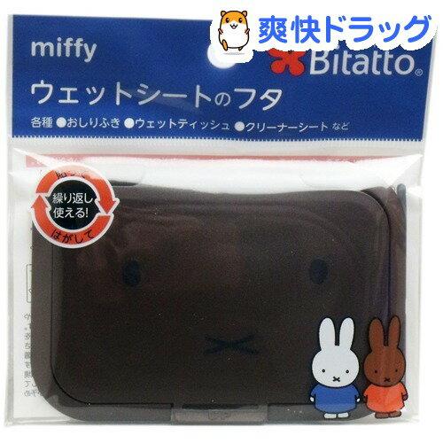 ビタット レギュラーサイズ ミッフィー ブラウン(1コ入)【ビタット(Bitatto)】