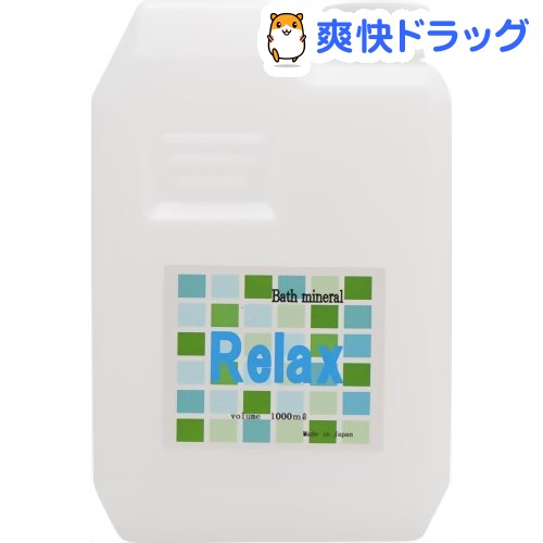 Relax 竹炭ミネラル水(入浴用)(1000mL)【Relax】