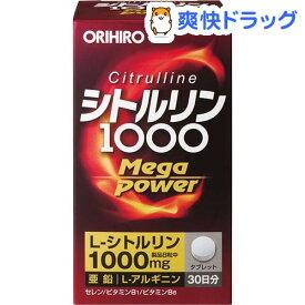 オリヒロ シトルリン1000 メガパワー(240粒)【オリヒロ(サプリメント)】