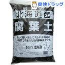 北海道産腐葉土100%(20L)