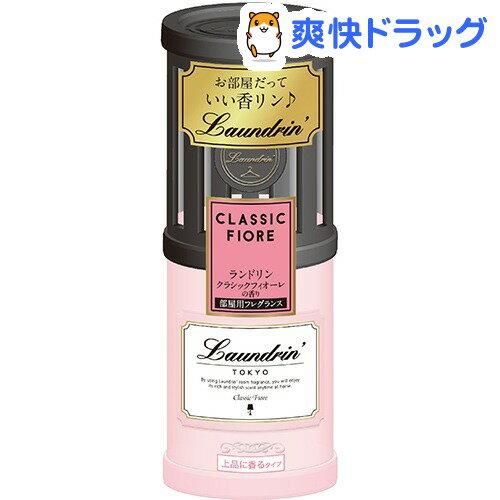 ランドリン 部屋用 芳香剤 クラシックフィオーレ(220mL)【ランドリン】[ランドリン 芳香剤]