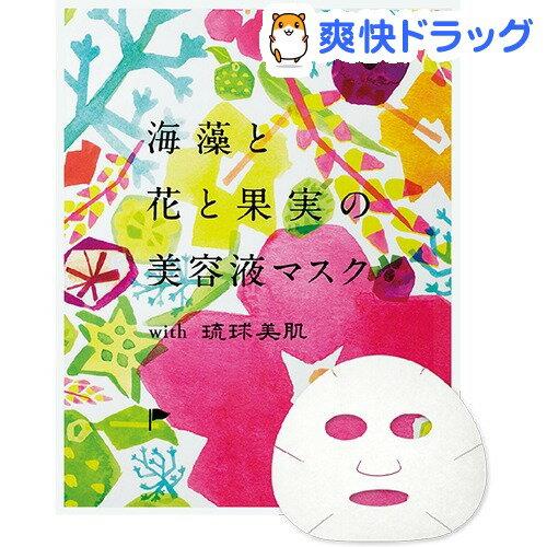 海藻と花と果実の美容液マスク with 琉球美肌(3枚入)【アットコスメニッポン】