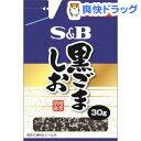 袋入り黒ごましお(30g)