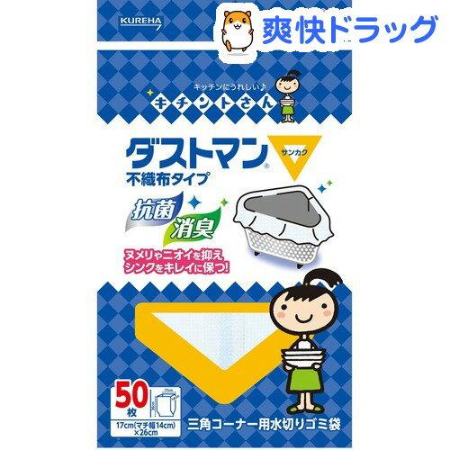 キチントさん ダストマン ▽(サンカク)(50枚入)【1612_p10】【キチントさん】