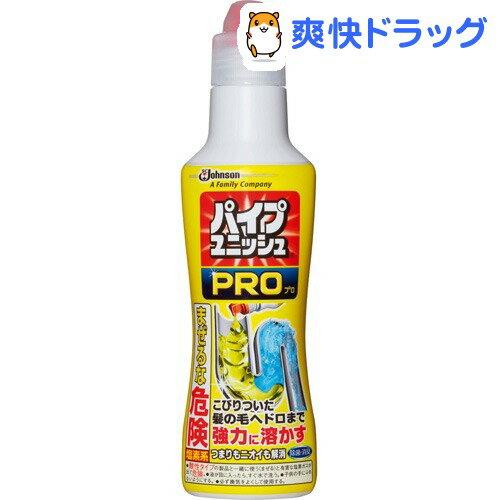 パイプユニッシュ PRO(400g)【パイプユニッシュ】