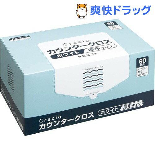 クレシア カウンタークロス厚手 ホワイト(60枚入)【クレシア】