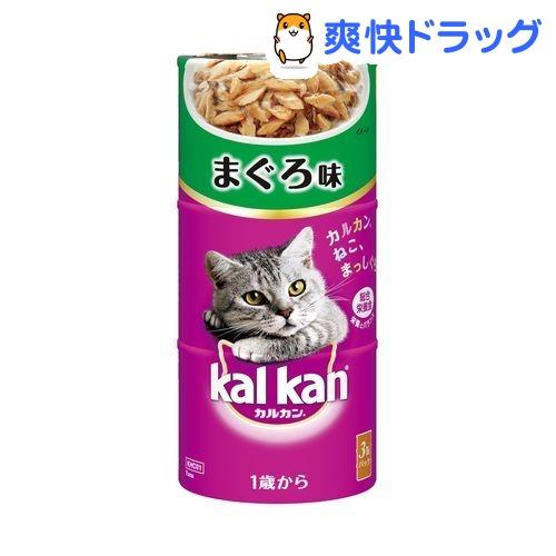 カルカン ハンディ缶 1歳から まぐろ(160g*3缶)【カルカン(kal kan)】
