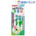 ピジョン 乳歯ブラシセット(1セット)【親子で乳歯ケア】[子供 歯ブラシ 歯みがき] ランキングお取り寄せ