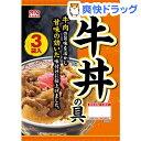 牛丼の具(130g*3袋入)