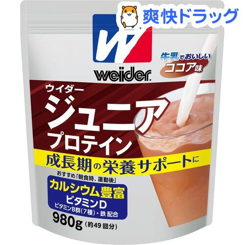 ウイダー ジュニアプロテイン ココア味(980g)【ウイダー(Weider)】【送料無料】