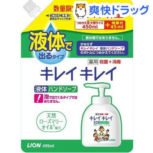 【企画品】キレイキレイ 薬用液体ハンドソープ つめかえ用大型10%増量(450mL+45mL)ライオン【キレイキレイ】