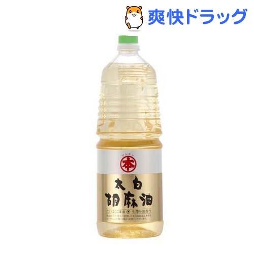 マルホン 太白胡麻油 PET(1.65kg)【マルホン】