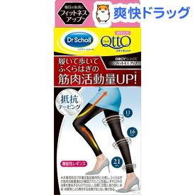 おそとでメディキュット フィットネスアップ 機能性着圧レギンス L(1足入)【2qj】【mq08】【メディキュット(QttO)】[ドクターショール Dr.scholl]