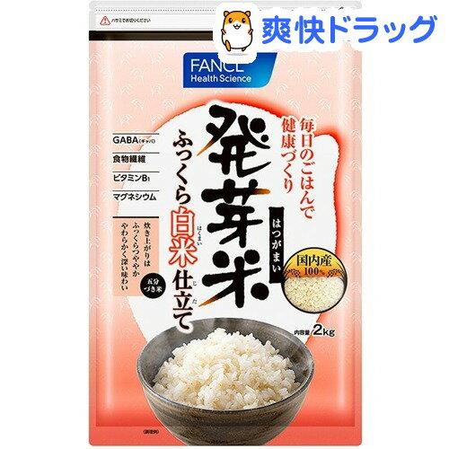 ファンケル 発芽米 ふっくら白米仕立て(2kg)【ファンケル】