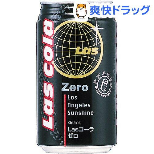 神戸居留地 LASコーラゼロ(350mL*24本入)【神戸居留地】[コーラ]