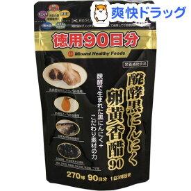 【訳あり】醗酵黒にんにく 卵黄香醋90(270球)【ミナミヘルシーフーズ】