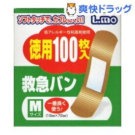 エルモ 救急バン(100枚入)【エルモ 救急バン】