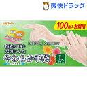 やわらか手袋 ビニール素材 Lサイズ(100枚入)【やわらか手袋】
