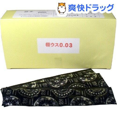 コンドーム/業務用コンドーム 0.03BMカスタム(144コ入)【送料無料】