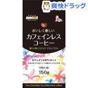 アバンス おいしく優しいカフェインレスコーヒー(150g)【アバンス】
