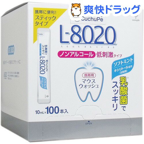 クチュッペ L-8020 マウスウォッシュ ソフトミント スティックタイプ(10mL*100本入)【クチュッペ(Cuchupe)】【送料無料】
