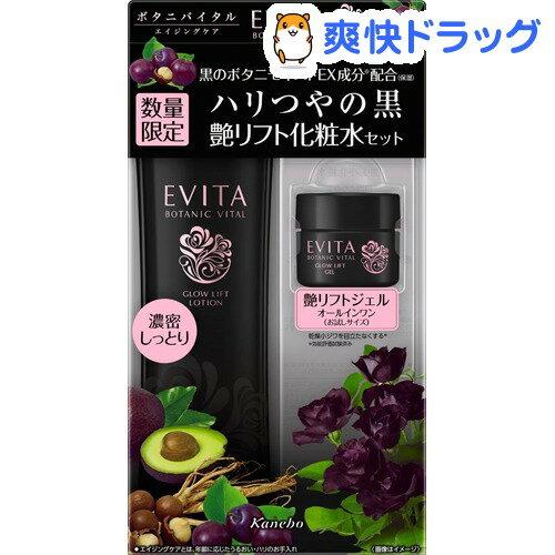 エビータ ボタニバイタル 艶リフト ローションセット(1セット)【EVITA(エビータ)】