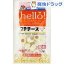 ドギーマン hello! プチチーズ ビーフ味(50g)【ハロー!(hello!)シリーズ】[犬 おやつ チーズ 国産]