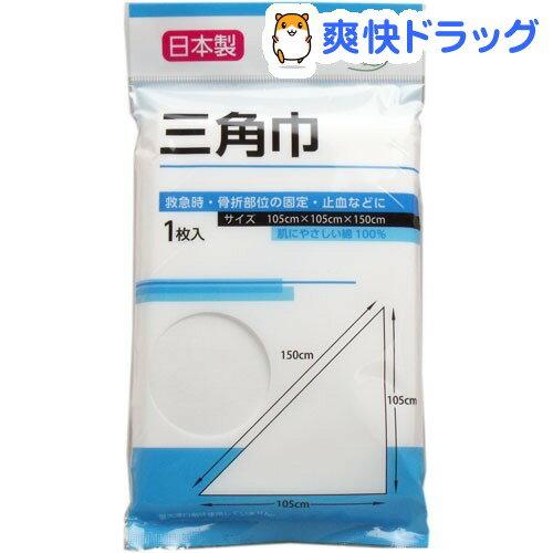 三角巾(1枚入)