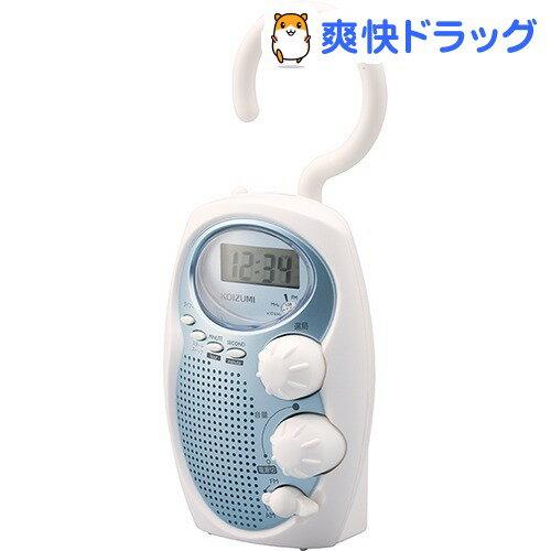 コイズミ シャワーラジオ ブルー SAD-7713/A(1台)【コイズミ】
