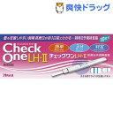 【第1類医薬品】チェックワン LH・II 排卵日予測検査薬(10回用)【チェックワン】【送料無料】