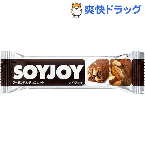 【ギフト袋プレゼント】SOYJOY(ソイジョイ) アーモンド&チョコレート(30g*12本入)【SOYJOY(ソイジョイ)】