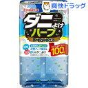 KINCHO ダニよけハーブ 芳香・消臭 100日用 ソープ&ハーブの香り 天然ハーブ使用(300mL)