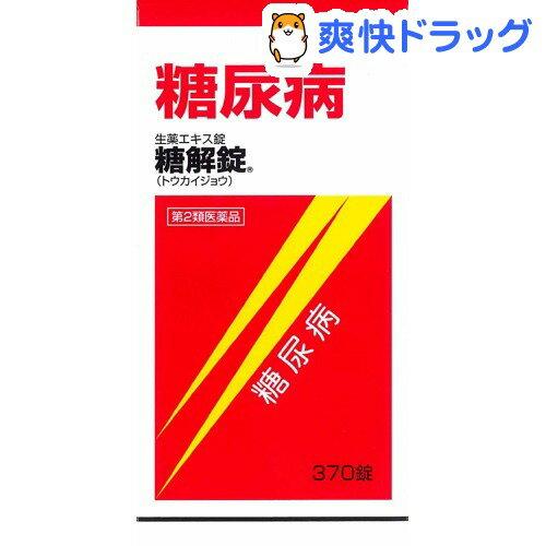【第2類医薬品】糖解錠(370錠)【糖解錠】