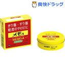 【第2類医薬品】メモA(30g) ランキングお取り寄せ