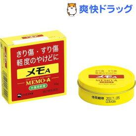 【第2類医薬品】メモA(30g)【メモ】