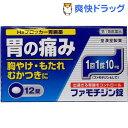 【第1類医薬品】ファモチジン錠「クニヒロ」(セルフメディケーション税制対象)(12錠) ランキングお取り寄せ