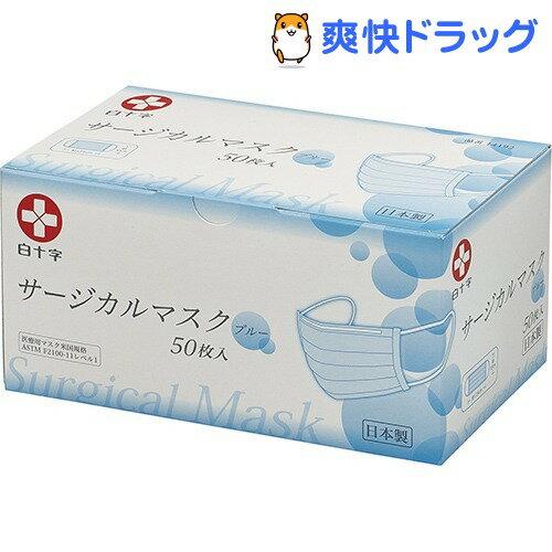 サージカルマスク ブルー(50枚入)