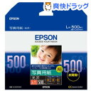 エプソン 写真用紙 L判 写真用紙 光沢 KL500PSKR(500枚入)【送料無料】