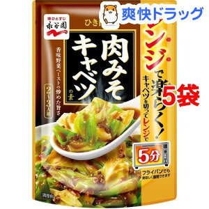 永谷園 レンジで楽らく!肉みそキャベツの素(150g*5袋セット)
