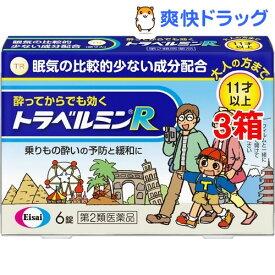 【第2類医薬品】トラベルミンR(6錠*3箱セット)【トラベルミン】