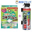 【企画品】ゴキブリ対策セット ナチュラスゴキブリよけ+凍らすジェット(1セット)