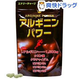アルギニンパワー(180粒)【ユウキ製薬(サプリメント)】