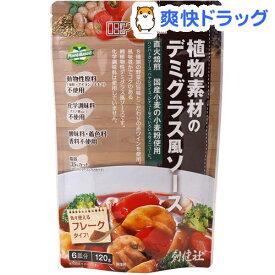 創健社 植物素材のデミグラス風ソース(120g)