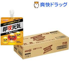 即攻元気ゼリー アミノ酸&ローヤルゼリー 栄養ドリンク味(180g*36個入)【明治】