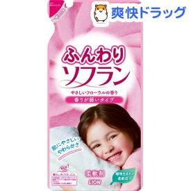 ふんわり ソフラン やさしいフローラルの香り つめかえ用(500ml)【ソフラン】[柔軟剤 花粉吸着防止]