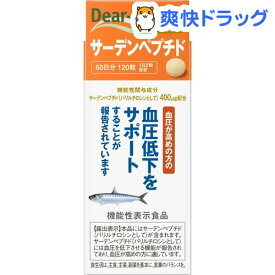 ディアナチュラゴールド サーデンペプチド(120粒)【Dear-Natura(ディアナチュラ)】